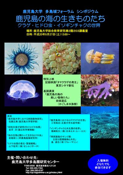 柿沼先生追悼シンポジウム(080927)-400.jpg
